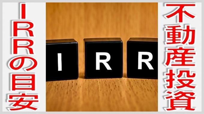 不動産投資 IRR 目安 サムネイル