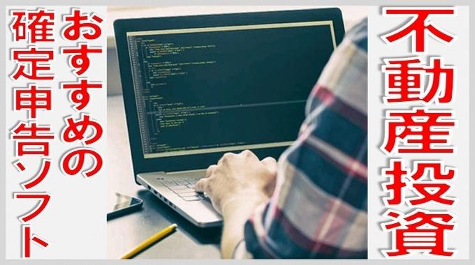 不動産投資 確定申告 ソフト サムネイル