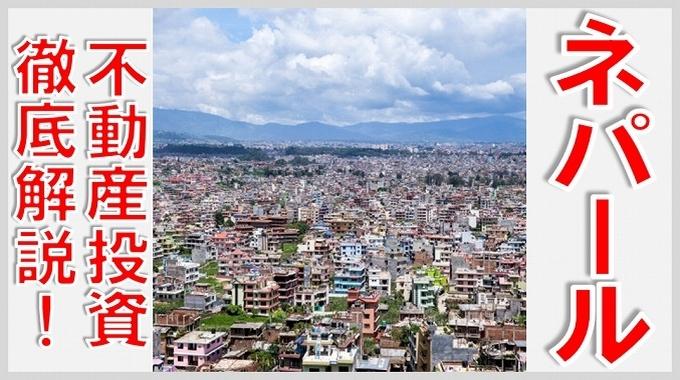 ネパール 不動産投資 サムネイル