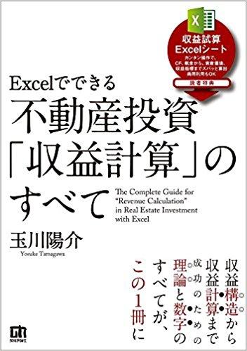 不動産投資 収益計算 エクセル 参考書籍の情報2