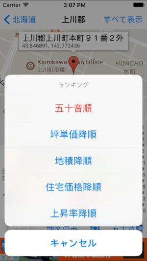 不動産投資 シミュレーション アプリ 日本地価Liteが手軽に検索できる