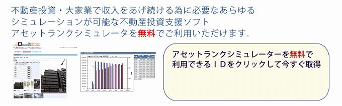 不動産投資 シミュレーション ソフト アセットランクシミュレーターは無料