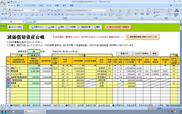 不動産投資 シミュレーション ソフト アパート経営シュミレーションSoft
