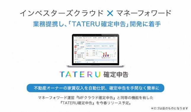 不動産投資 確定申告 ソフト TATERU確定申告は負担の軽減に繋がる
