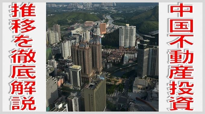 中国 不動産投資 推移 サムネイル