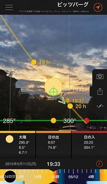 マンション 日当たり シュミレーション SunSurveyor2