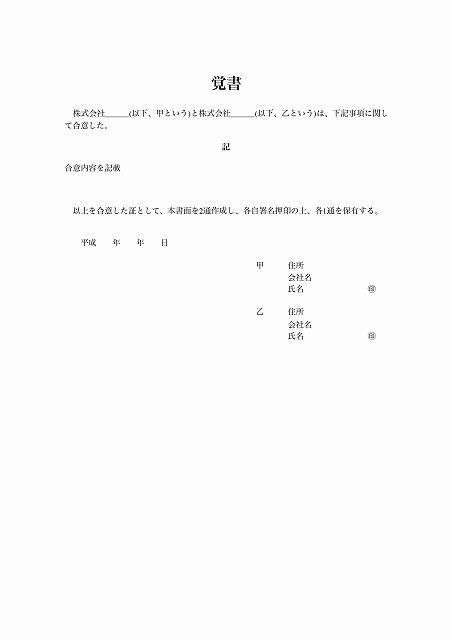 不動産 覚書 書式 作成方法