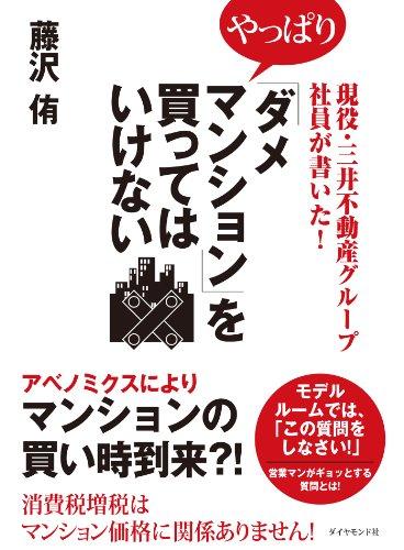 マンション 購入 本 おすすめ 現役・三井不動産グループ社員が書いた!やっぱり「ダメマンション」を買ってはいけない