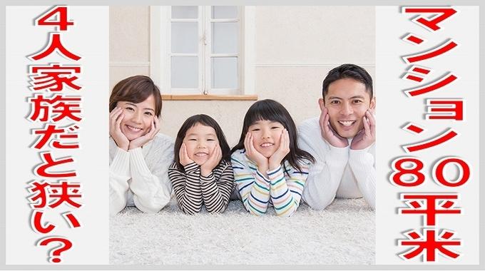 マンション 80平米 4人 家族 サムネイル