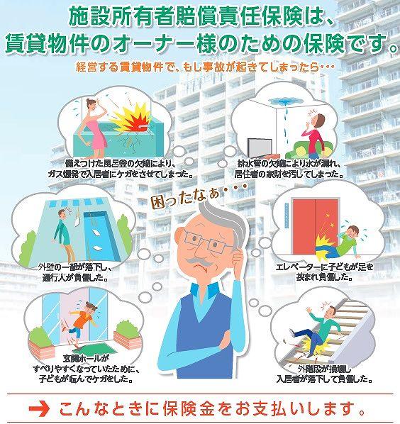 アパート オーナー 火災 保険 種類と補償内容