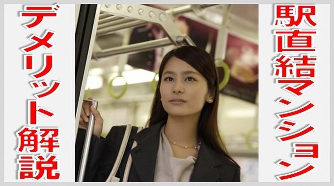 駅直結 マンション デメリット サムネイル