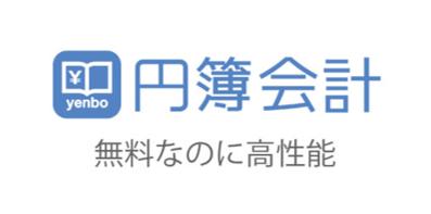 アパート経営 会計 ソフト 無料 円簿