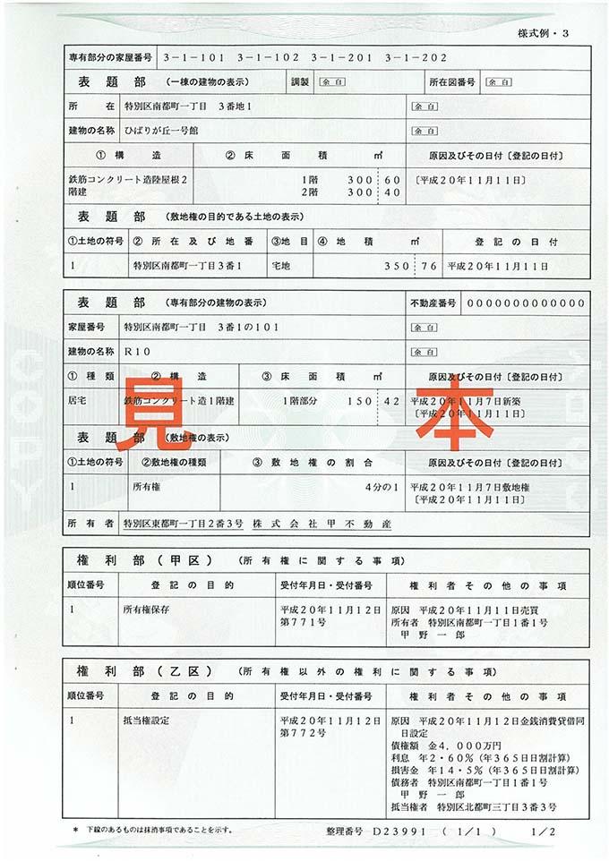 マンション 登記簿 謄本 見方 登記事項証明書(専有)