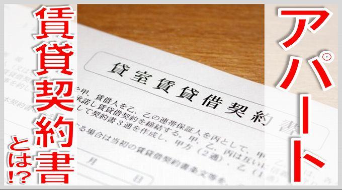 アパート 賃貸 契約書