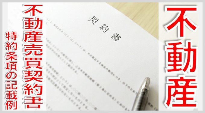 不動産 売買 契約書 特約条項 記載例