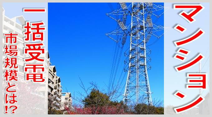 マンション 一括 受電 市場 規模