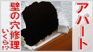 アパートの壁の穴 修理費用いくら!?