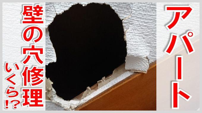 アパート 壁 穴 修理 費用