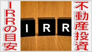 不動産投資のIRRの目安とは