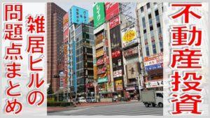 不動産投資の雑居ビルの問題点まとめ