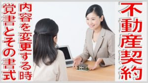 不動産契約の内容を変更する時の覚書とその書式