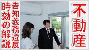 不動産の告知義務違反の時効の解説