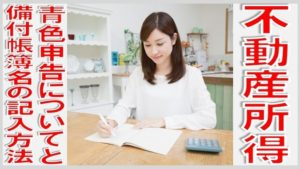 不動産所得の青色申告についてと備付帳簿名の記入方法