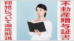不動産贈与証書の印紙について徹底解説