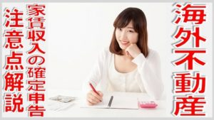 海外不動産の家賃収入の確定申告の注意点解説