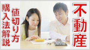 不動産の値切り方 購入法解説