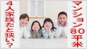 マンション80平米は4人家族だと狭い?